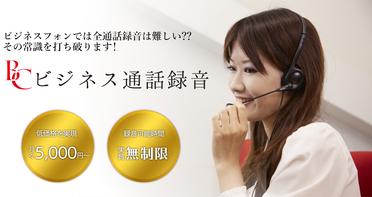 ビジネスフォンで全通話録音は難しい?その常識を打ち破ります!