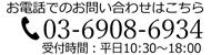 お問い合わせは03-6908-6934
